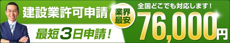 建設業許可申請が全国一律76,000円!KiND行政書士事務所:東京
